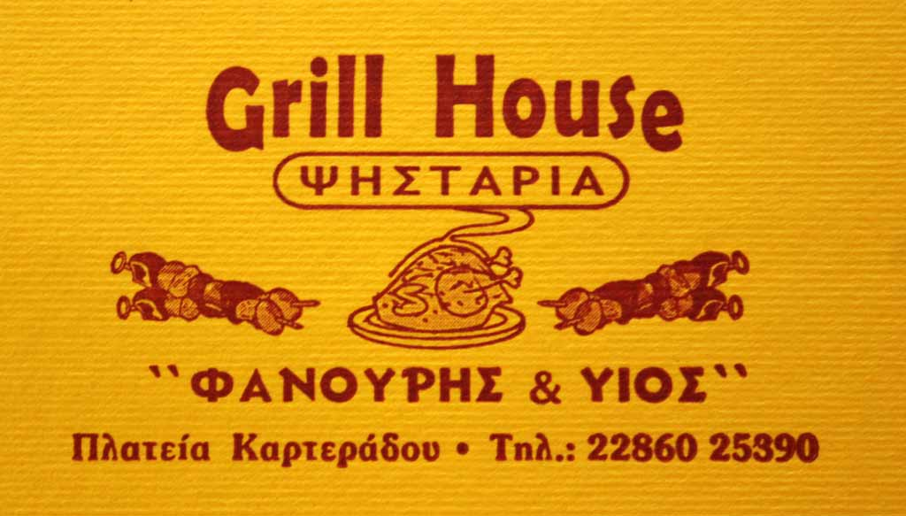 Fanouris Grill House